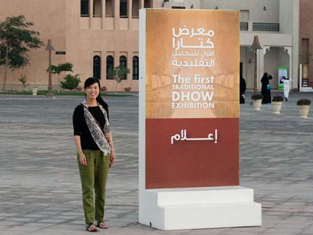 Sonya next to the Traditional Dhow Exhibition welcome sign